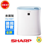 ( 現貨 )  SHARP 台灣夏普 FU-H30T-W 空氣清淨寶寶機 適用6坪 泰國製造 公司貨 FUH30T 送生活好幫手用品