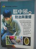 【書寶二手書T1/醫療_NNK】腦中風的防治與復健_鄭建興