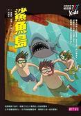 三個問號偵探團(4):鯊魚島