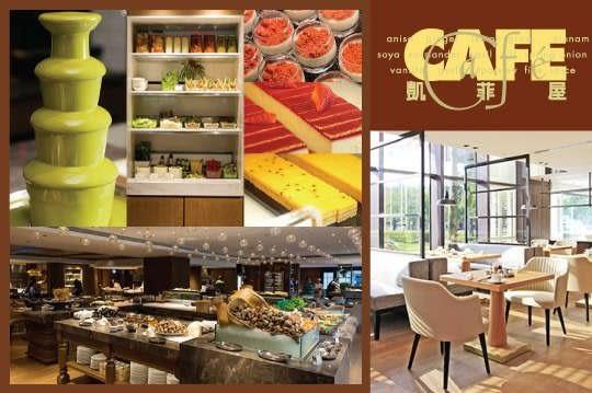 台北君悅酒店 凱菲屋 平日下午茶自助餐券