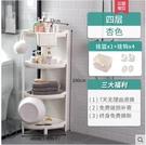 置物架 衛生間置物架落地浴室收納架三角架臉盆架廁所洗澡間用品儲物架子 星河光年DF