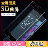 Sony XZ1 XZ Premium X Compact 玻璃貼 索尼 XZs XA1 Ultra 絲印鋼化膜 全屏 滿版 螢幕保護貼 全貼合 全屏覆蓋