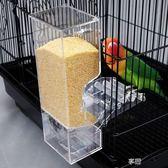 餵食器 用品小型下料器鳥食盒防撒朔料鷯八哥鸚鵡鳥類 餵食自動食盒ATF  享購