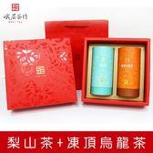 台灣嚴選雙罐小禮盒-梨山+凍頂烏龍茶 峨眉茶行