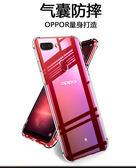 OPPO R11 R11S PLUS 手機殼 超薄 6D 氣囊 防摔 保護殼 全包 透明 TPU 軟殼 簡約