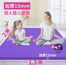 超大雙人瑜伽墊防滑女孩加厚加寬加長健身舞蹈地墊子兒童練功家用LX交換禮物