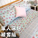 含被套/單人3件組/100%精梳純棉-【花樣格紋】 #大鐘印染 #台灣製造