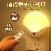 遙控小夜燈插電新生兒臥室床頭夜燈起夜哺乳嬰兒寶寶餵奶燈護眼【88折優惠最後兩天】