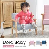 單人座 兒童座椅 朵拉日系兒童單人布沙發(小)/3色/H&D東稻家居
