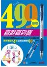 UNI三菱中性筆 UM-151 0.38 4支入超值包