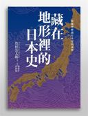 (二手書)藏在地形裡的日本史:從地理解開日本史的謎團