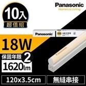【Panasonic 國際牌】10入 LED 18W 4呎 T5支架燈黃光3000K