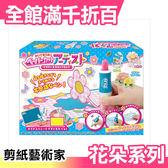 【小福部屋】日本 剪紙藝術家-花朵系列 手作DIY美術 玩具【新品上架】