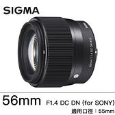 分期0利率 SIGMA 56mm F1.4 DC DN Contemporary for SONY E接環 恆伸公司貨 免運 德寶光學