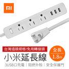 【A0204】小米延長線 小米插線板 USB插座 USB充電座 USB延長線 USB排插