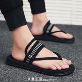 韓版潮流男拖鞋夏季外穿時尚人字拖男士沙灘涼拖夏天個性涼鞋室外「米蘭街頭」