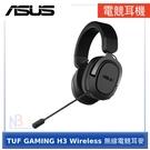 華碩 ASUS TUF GAMING H3 Wireless 無線電競耳麥
