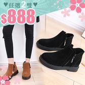 任選2雙888短靴韓版絨面圓頭簡約縫線側邊拉鍊平底低跟短靴【02S7889】