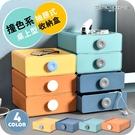 Loxin 撞色系桌上型抽屜收納盒 4色可選 收納盒 文具收納 桌上收納 整理盒【SH1605】