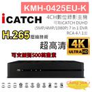 高雄/台南/屏東監視器 KMH-0425EU-K H.265 4CH數位錄影主機 7IN1 DVR 可取 ICATCH DUHD 專用錄影主機
