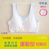 6580 徽章 奶油獅學生型內衣 短版少女成長胸衣 背心型寬肩成長內衣 台灣製