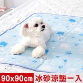 【奶油獅】雪花樂園-長效型冰砂冰涼墊/大寵物涼墊90x90cm藍色一入