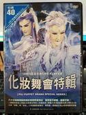 挖寶二手片-P10-093-正版DVD-布袋戲-2005霹靂新春 COS-PLAYER 化妝舞會特輯