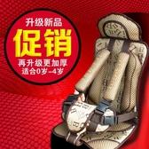 兒童安全座椅汽車用簡易便攜式寶寶小孩車載安全帶坐椅座墊0-4歲