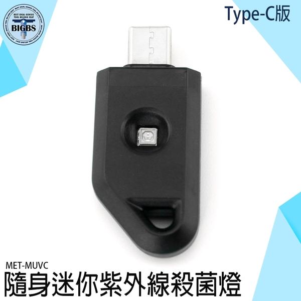 便攜式USB消毒器 快速殺菌 用途廣泛 Type-C版 減少過敏源 MET-MUVC UV消毒殺菌燈 消毒燈