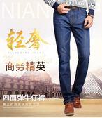 牛仔褲男士彈力寬鬆中年直筒潮流修身男黑休閒大碼褲子  享購
