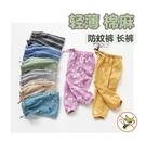男女兒童防蚊褲棉麻夏薄款嬰兒空調長褲寶寶燈籠褲寬鬆女童哈倫褲