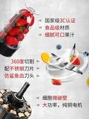 榨汁機家用全自動小型便攜豆漿紮果蔬多功能迷你炸水果汁機  全館免運