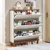 鞋櫃簡約現代經濟型大容量翻斗鞋架門廳櫃門口實木腿鞋櫥  【全館免運】