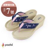 7號-超零碼Paidal 牛仔膨膨氣墊美型厚底拖鞋涼鞋