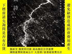二手書博民逛書店罕見傳奇與詩Y188953 阿翔 釀出版(秀威資訊) ISBN: