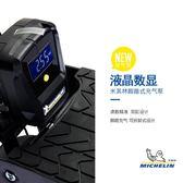 米其林數顯雙缸打氣泵腳踏式充氣泵腳踩高壓充氣泵便攜式汽車通用 igo 城市玩家