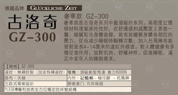 古洛奇電動床墊 GZ-300  標準雙人床-5.尺-奢華款