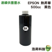 【含稅】 EPSON 500cc  黑色 熱昇華 填充墨水 印表機熱轉印用 連續供墨專用 L310 L1300 L1800