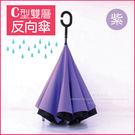 【生活良品】C型雙層反向傘-粉紫色(晴雨...