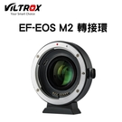 EGE 一番購 】VILTROX 唯卓【EF-EOS M2 減焦環】佳能EF鏡頭轉佳能EF-M機身自動對焦轉接環