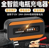 智慧摩托車電瓶充電器12V20AH踏板12伏小夜市地攤鉛酸蓄電池充電 【快速出貨】