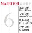 彩色電腦標籤紙 No 90106 (100張/盒)