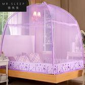 蒙古包蚊帳三開門1.8m床雙人有底1.5米支架拉鏈家用1.2m學生宿舍jy 限時八八折最後三天