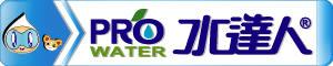水達人淨水系統