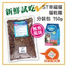 【新鮮試吃】ST幸福貓 貓乾糧-鮪魚風味750g分裝包【小魚乾添加】超取限6包內 (T002D05-0750)