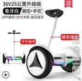 領奧電動自平衡車雙輪成人智慧體感代步越野10寸兒童兩輪學生成年 NMS造物空間