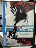 挖寶二手片-H10-033-正版DVD-電影【逆向思考的藝術】-法萊德賈夫薩漢 克潔斯蒂霍曼 亨利馬士達(直