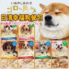 【培菓平價寵物網】日清》幸福狗成犬/高齡犬餐包系列-75g~80g*24包