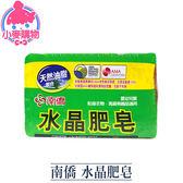 ✿現貨 快速出貨✿【小麥購物】南僑 水晶肥皂 肥皂 香皂 洗衣 洗衣服 水晶肥皂 150g【S109】