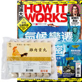 《How It Works知識大圖解》1年12期 贈 田記雞肉貢丸(3包)